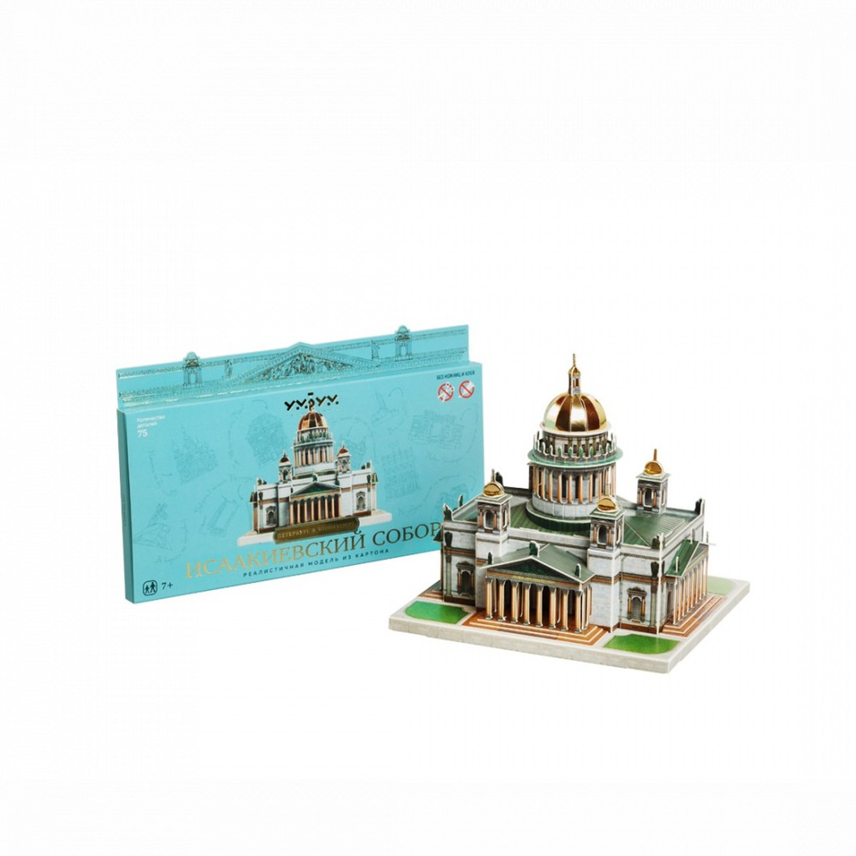 Catedral de San Issac, Puzzle de Cartón para montar. Marca Clever Paper, Ref: 14590.